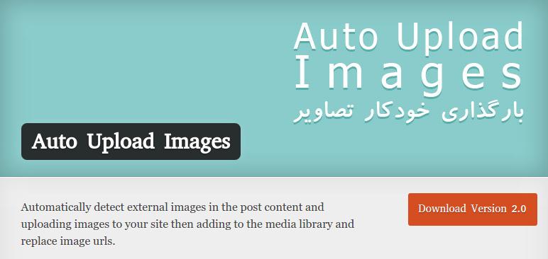 auto-upload-images-v2